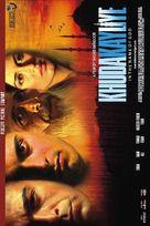 Khuda Ke Liye - Indian Movie Poster (xs thumbnail)