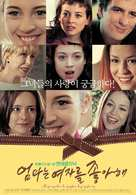 A mi madre le gustan las mujeres - South Korean Movie Poster (xs thumbnail)