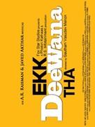Ek Deewana Tha - Indian Logo (xs thumbnail)