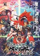 Gekijô ban Tengen toppa guren ragan: Guren hen - Japanese Movie Poster (xs thumbnail)