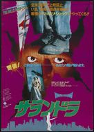 The Hills Have Eyes - Japanese Movie Poster (xs thumbnail)