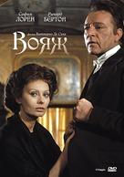 Il viaggio - Russian DVD cover (xs thumbnail)