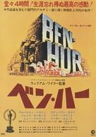 Ben-Hur - Japanese Re-release poster (xs thumbnail)