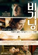 À l'origine - South Korean Movie Poster (xs thumbnail)