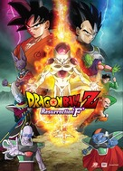 Doragon bôru Z: Fukkatsu no 'F' - DVD movie cover (xs thumbnail)