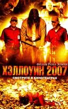 Halloween - Russian Movie Poster (xs thumbnail)