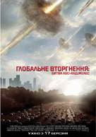 Battle: Los Angeles - Ukrainian Movie Poster (xs thumbnail)