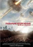 Battle: Los Angeles - Ukrainian Movie Poster (xs thumbnail)