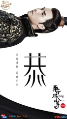"""""""The King's Woman"""" - Chinese Movie Poster (xs thumbnail)"""