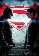 Batman v Superman: Dawn of Justice - Bulgarian Movie Poster (xs thumbnail)