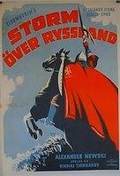 Aleksandr Nevskiy - Swedish Movie Poster (xs thumbnail)