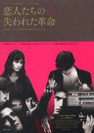 Les amants réguliers - Japanese Movie Poster (xs thumbnail)