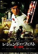 Ye xing xia Chen Zhen - Japanese Movie Poster (xs thumbnail)