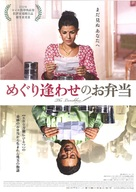 The Lunchbox - Japanese Movie Poster (xs thumbnail)