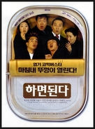 Hamyeondoinda - South Korean Movie Poster (xs thumbnail)
