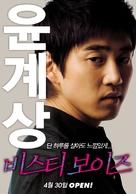 Biseuti boijeu - South Korean poster (xs thumbnail)