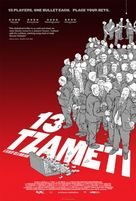 13 Tzameti - poster (xs thumbnail)