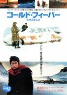 Á köldum klaka - Japanese Movie Poster (xs thumbnail)