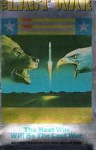 Sekai daisensô - VHS movie cover (xs thumbnail)