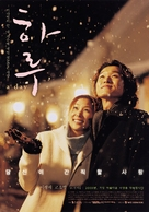 Haru - South Korean poster (xs thumbnail)
