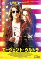 American Ultra - Japanese Movie Poster (xs thumbnail)