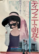 Breakfast at Tiffany's - Japanese Movie Poster (xs thumbnail)