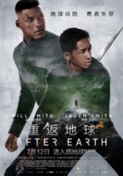 After Earth - Chinese Movie Poster (xs thumbnail)
