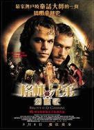 The Brothers Grimm - Chinese Movie Poster (xs thumbnail)