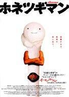The Naked Man - Japanese poster (xs thumbnail)