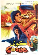 Coolie - Egyptian Movie Poster (xs thumbnail)