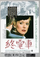 Le dernier métro - Japanese Movie Poster (xs thumbnail)