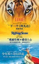 Life of Pi - Chinese Movie Poster (xs thumbnail)
