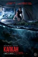 Crawl - Russian Movie Poster (xs thumbnail)