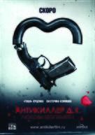 Antikiller D.K: Lyubov bez pamyati - Russian Movie Poster (xs thumbnail)