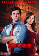 """""""Smallville"""" - Russian Movie Cover (xs thumbnail)"""