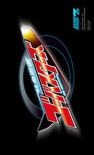 """Tokumei Sentai Gôbasutâzu"" - Japanese Logo (xs thumbnail)"