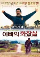 El baño del Papa - South Korean Movie Poster (xs thumbnail)
