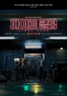 Fight Club - South Korean Movie Poster (xs thumbnail)