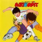 """Captain Tsubasa"" - Japanese Movie Poster (xs thumbnail)"