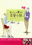 Alex & Emma - Japanese Movie Poster (xs thumbnail)
