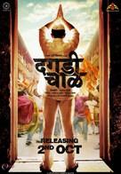 Dagadi Chaawl - Indian Movie Poster (xs thumbnail)