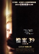 Case 39 - Hong Kong Movie Poster (xs thumbnail)