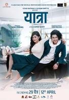 Yatra: A Musical Vlog - Indian Movie Poster (xs thumbnail)