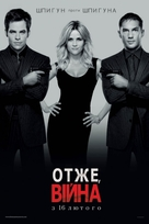 This Means War - Ukrainian Movie Poster (xs thumbnail)