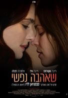 Disobedience - Israeli Movie Poster (xs thumbnail)