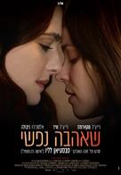 Disobedience - Israeli Movie Poster (xs thumbnail)