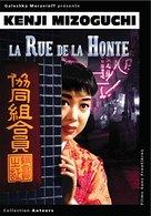 Akasen chitai - French Movie Cover (xs thumbnail)