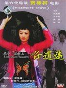 Ren xiao yao - Chinese DVD cover (xs thumbnail)