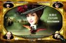 Les aventures extraordinaires d'Adèle Blanc-Sec - Chinese Movie Poster (xs thumbnail)