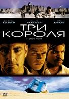 Three Kings - Russian Movie Cover (xs thumbnail)